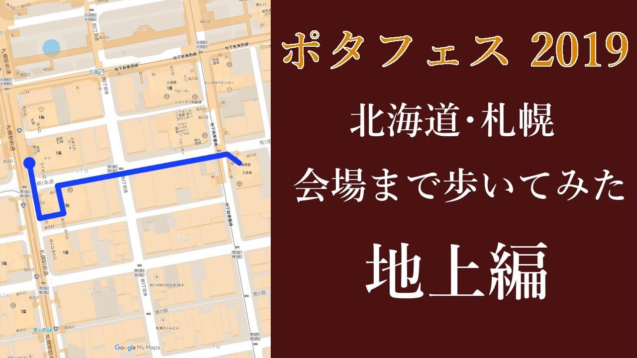 大通 tkp ガーデン 札幌 シティ premium