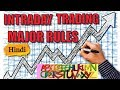 INTRADAY TRADING RULES | HOW TO START INTRADAY TRADING | HINDI