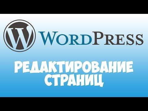 Количество символов wordpress