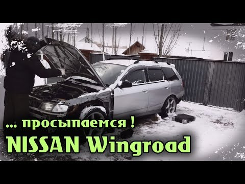 NISSAN Wingroad Просыпаемся !!!