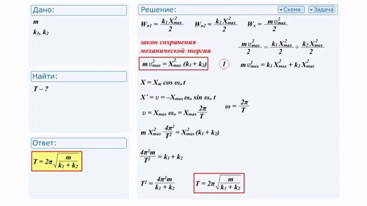 решение задач по динамике статистика