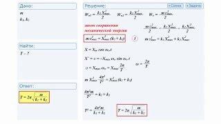 №4 Решение задачи по физике. Механические колебания  и волны