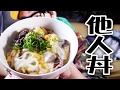 他人丼【飯動画】【Japanese Food】【EATING】【食事動画】