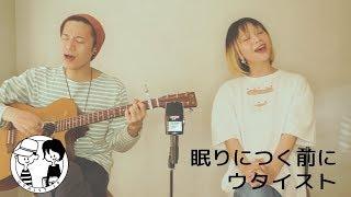 【眠りにつく前に】ウタイストオリジナル(一発録りVer.)