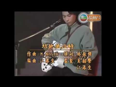 夏韶聲 Danny Summer ~ 結他低泣時【1988勁歌金曲第4季季選】 - YouTube