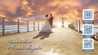 Свадьба в Сочи. I&A - Наша свадьба
