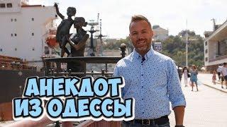 Свежие одесские анекдоты! Анекдот про евреев!