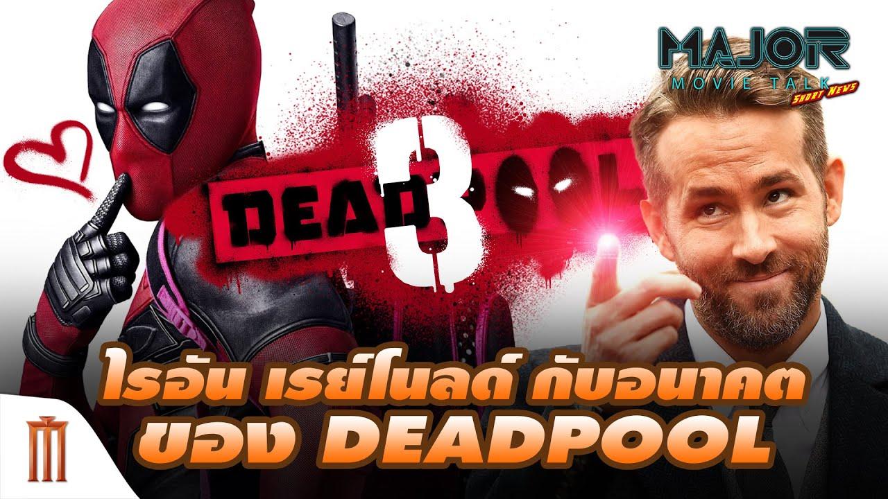 """Photo of ไรอัน เรย์โนลส์ ภาพยนตร์ – """"ไรอัน เรย์โนลด์"""" นักแสดงหลายจักรวาล กับอนาคตของ Deadpool – Major Movie Talk [Short News]"""