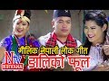 Download Dali Ko Phool | Sishir Gurung | Geeta Paija | New Nepali Song 2074 MP3 song and Music Video