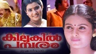Kilukil Pambaram 1997 Malayalam Full Movie | Jayaram | Jagathi Sreekumar