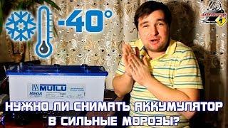 (-40°) НУЖНО ЛИ СНИМАТЬ АККУМУЛЯТОР В СИЛЬНЫЙ МОРОЗ???