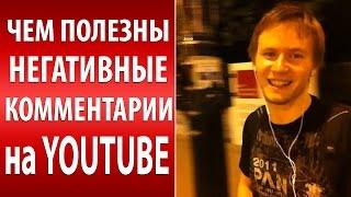 Youtube комментарии для продвижения видео: чем полезны негативные комментарии на Youtube?(Youtube комментарии - даже негативные - только на пользу! http://smmacademy.ru/youtube_book Скачайте бесплатно мою книгу