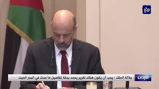 جلالة الملك: يجب أن يكون هناك تقرير يحدد بدقة تفاصيل ما حدث في البحر الميت