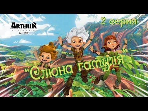 сериал Артур и минипуты, серия 2
