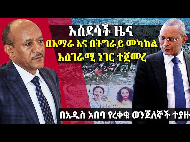 A Meeting Held Between Amhara And Tigray Elites