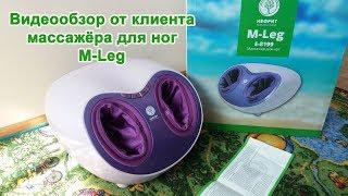 Купить массажер для ног M-Leg Нефрит Обзор Клиента