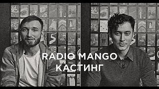 RADIO MANGO: кастинг нового сезона