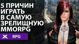 5 причин играть в самую зрелищную MMORPG