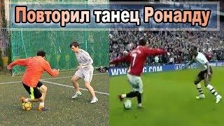 ПОВТОРИЛ ТАНЕЦ КРИШТИАНУ РОНАЛДУ | Футбольные танцы