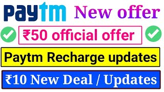Paytm official ₹50 cash back offer , Paytm Non Kyc account Recharge offer Back ,Paytm ₹10 Deal offer
