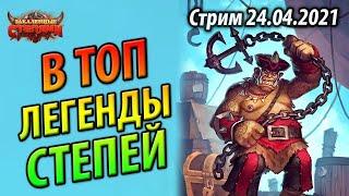 Воин на Натисках - Счет 15-5 - В Топ Легенды Закаленных Степями
