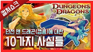 10 Factors about Dungeon and Dragon(Capcom)- Rainer's Culture Shock