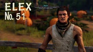 ELEX 51 Урок истории