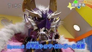 宇宙戦隊キュウレンジャー 第8話 予告 Uchu Sentai Kyuranger Ep8 Preview マーダッコ 検索動画 11