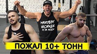 Свой вес на 200! Челендж с Войтенко и Бадурговым, Столяровым!
