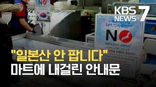 유통업체 일제히 후쿠시마 '거리두기' / KBS 202…