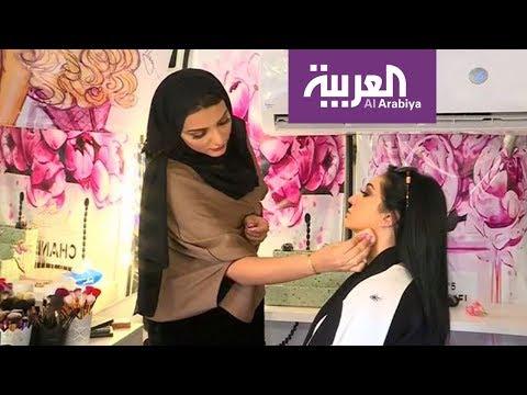 صباح العربية: -ميك أب ترك- فتاة سعودية تقدم خدمات التجميل المتنقلة  - 13:21-2017 / 8 / 10