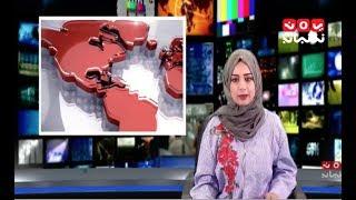 اخبار المنتصف 5-06-2017 تقديم سماح طلالعة | يمن شباب