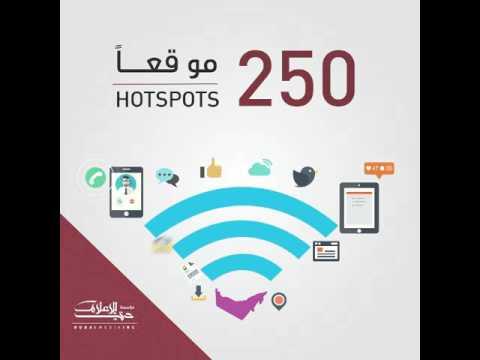 UAE wifi - واي فاي الامارات