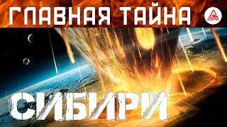 Что Произошло В Сибири? Это Причина Конца Мира Xviii Века!