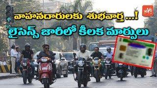 Good News For Vehicle Owners | Driving License Rules Changed | Telugu News | Telangana News | YOYOTV