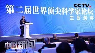 [中国新闻] 第二届世界顶尖科学家论坛:汇聚最强大脑 关注共同命运 | CCTV中文国际