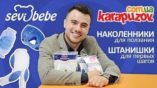 Наколенники детские для ползания. Штанишки для первых шагов Sevi bebe. Обзор товаров для детей.(, 2016-10-18T10:04:39.000Z)