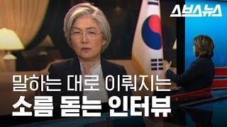 다시 보면 소름 돋는 강경화 장관 CNN 인터뷰
