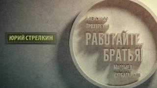 Юрий Стрелкин – Работайте братья (Магомед Нурбагандов, Александр Прохоренко)