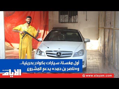 أول مغسلة سيارات بكوادر بحرينية.. و«ناصر بن حمد» يدعم المشروع  - نشر قبل 3 ساعة