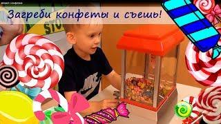 Конфетный аппарат для вылавливания конфет - челлендж автомат с конфетами!