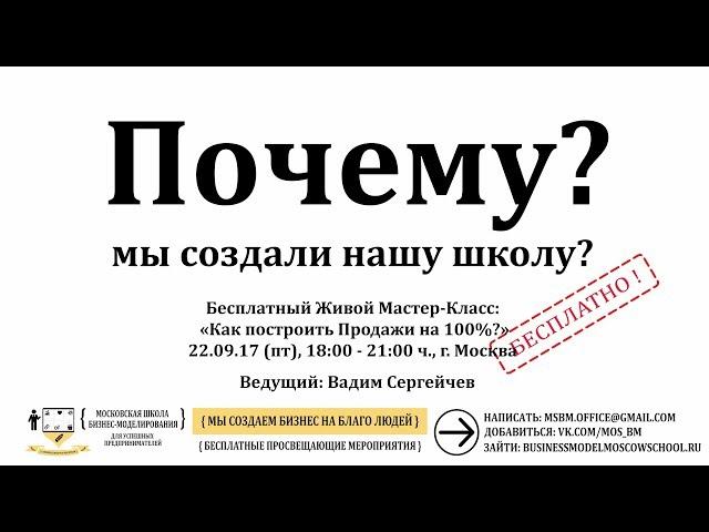ПОЧЕМУ МЫ СОЗДАЛИ НАШУ ШКОЛУ ? - МК 2.0.1 - СТАРТАП - МОСКОВСКАЯ ШКОЛА БИЗНЕС-МОДЕЛИРОВАНИЯ