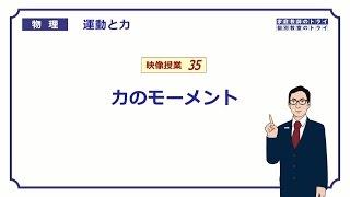 【高校物理】 運動と力35 力のモーメント (21分)