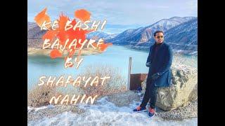 Ke bashi bajayre (Unplugged version) ft. Shafayat nahin l Happy akhand l Bangla new song 2020