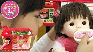 ぽぽちゃんママの1日~チン♪でやけるよ!ぽぽちゃんのパン屋さん編~ おもちゃ 新商品 popochan パン屋 焼ける