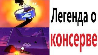 Приколы! ЛЕГЕНДА О КОНСЕРВЕ – МЕМЫ - АНИМАЦИЯ!!! Смешные видео от Доми шоу!