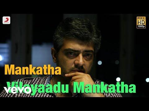 Mankatha - Vilayadu Mankatha Extended Mix Lyric | Ajith, Trisha | Yuvan