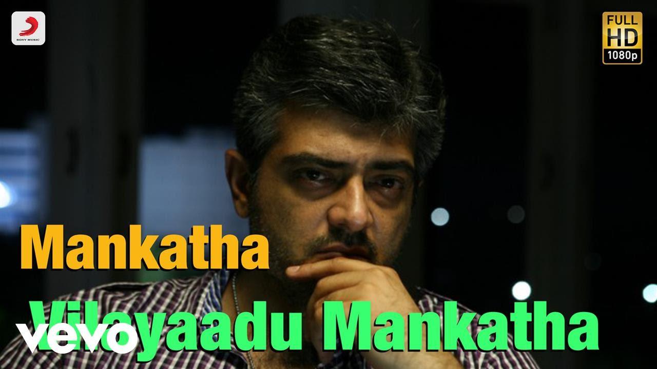 vilayadu mankatha-extended mp3