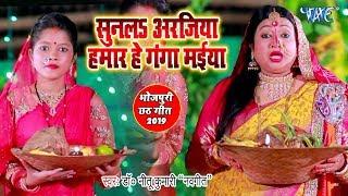 भोजपुरी छठ गीत वीडियो 2019 | Sunla Arajiya Hamar He Ganga Maiya | Dr. Neetu Kumari