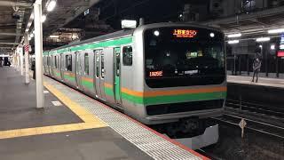 E233系3000番台・E231系1000番台ヤマU224編成+ヤマU513編成大宮発車